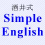 酒井一郎氏の「Simple English Magic 81 + 文法テキスト付き」を使ってみた感想